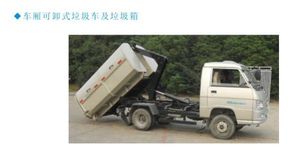 厢可缷式垃圾车及垃圾箱